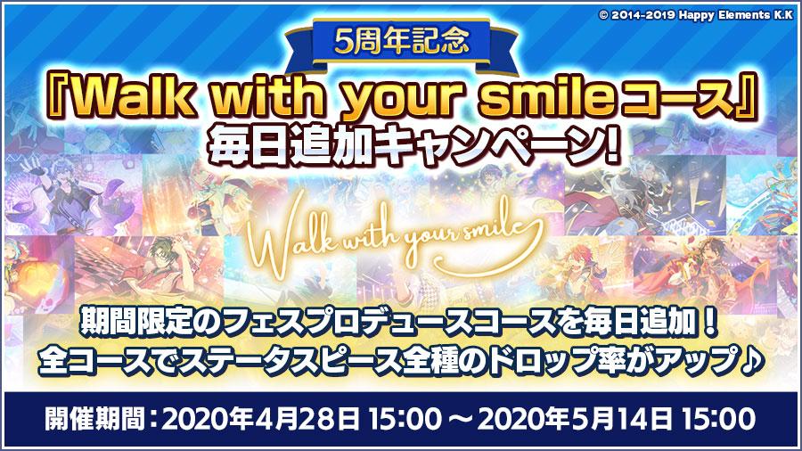 5周年記念『Walk with your smileコース』毎日追加キャンペーン