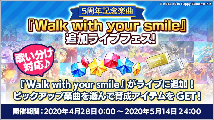 5周年記念楽曲『Walk with your smile 』追加ライブフェス