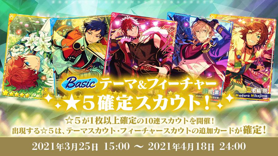 テーマ&フィーチャー★5確定スカウト!