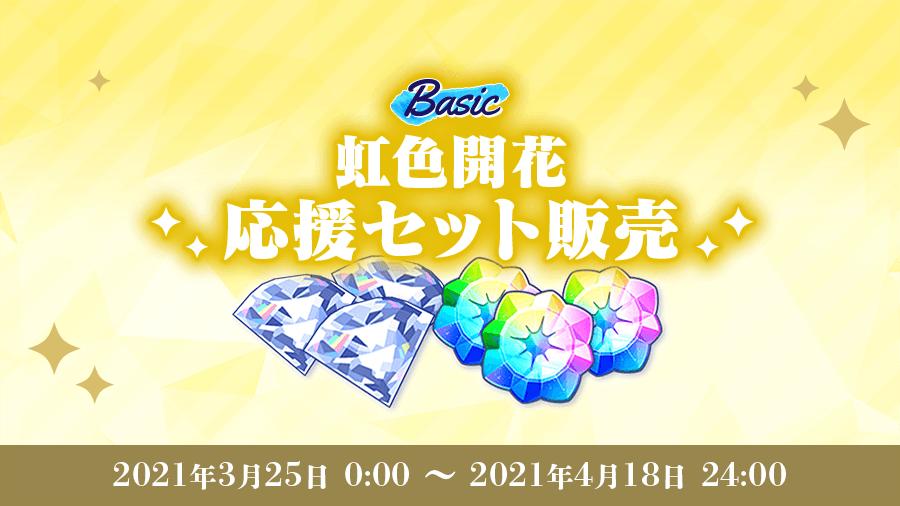 虹色開花応援セット販売