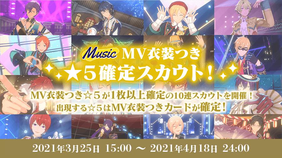 MV衣装つき★5確定スカウト!