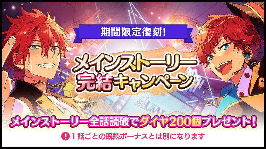 【期間限定復刻】メインストーリー全話読破でダイヤ200個プレゼント!
