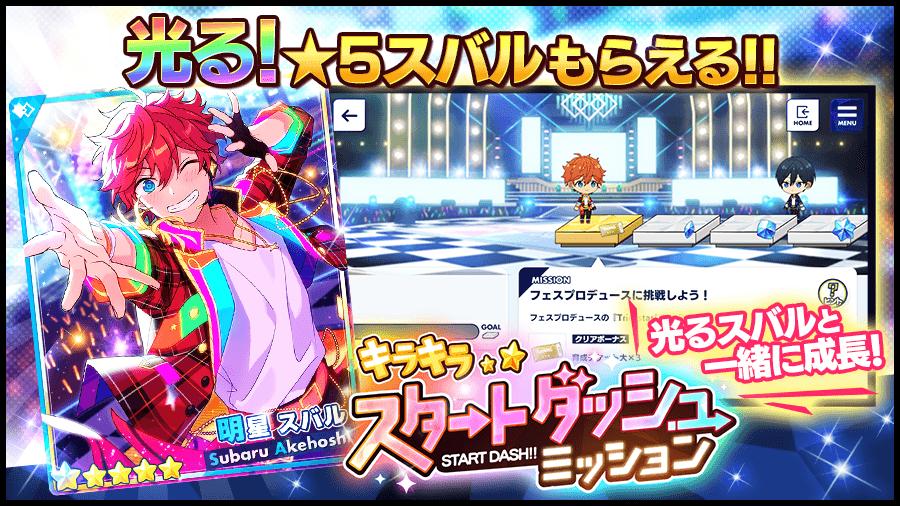 ★5[もっとキラキラ!]明星スバルもらえる!スタートダッシュミッション