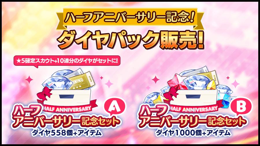ハーフアニバーサリー記念ダイヤパック販売!